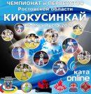 В рамках Japan Online Fest 2020 в Ростове-на-Дону пройдёт онлайн-турнир по ката